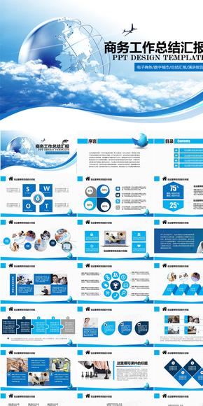 大气高端企业文化工作总结汇报类PPT模板