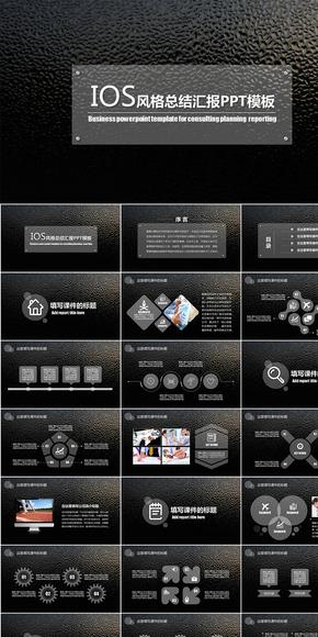 IOS玻璃质感工作总结类PPT模板