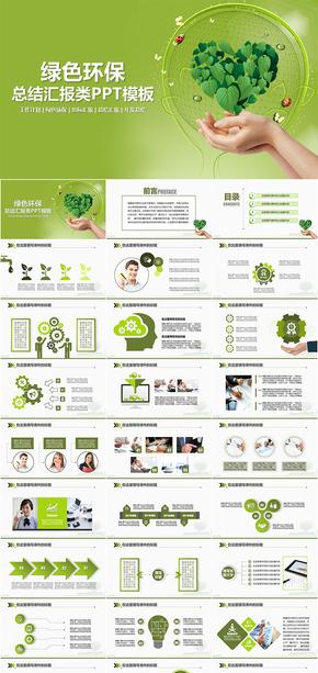 精美环保绿化类总结汇报PPT模板