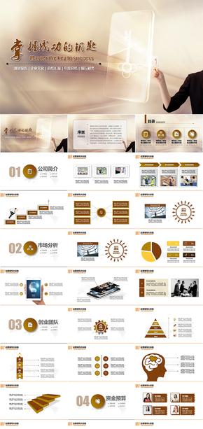企业励志文化演讲汇报总结类PPT模板
