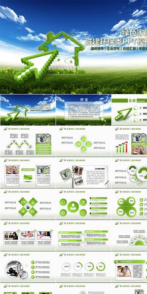 环保绿化创意箭头工作总结ppt模板