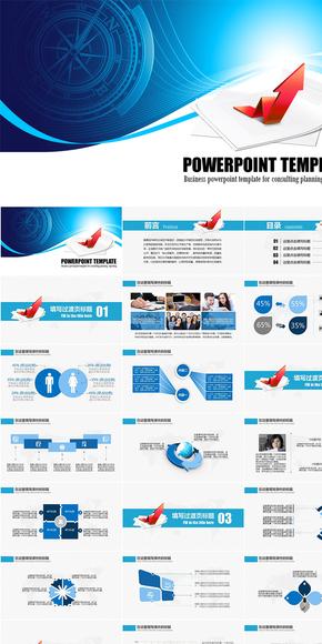 大气商务工作总结汇报类PPT模板
