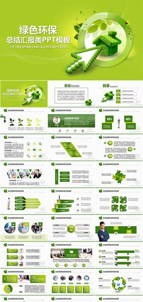 环保绿化清新风格通用型模板