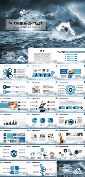 企业文化励志演讲总结汇报类PPT模板