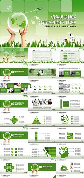 绿色地球透明世界环保绿化类PPT模板