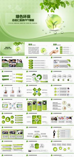 绿色世界精品环保绿化类PPT模板