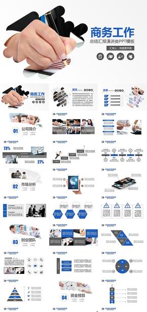 简蓝创意笔刷商务模板(图片自行更换)