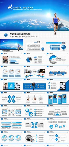 奔向未来企业文化总结汇报类PPT模板