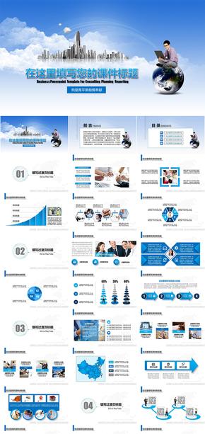 大气商务策划电子城市类汇报总结PPT模板