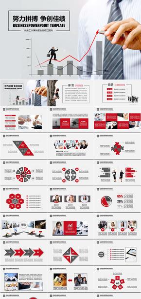 勇创佳绩高端商务规划计划类PPT模板