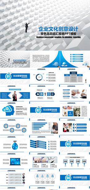 企业文化创意设计通用工作总结汇报类PPT模板