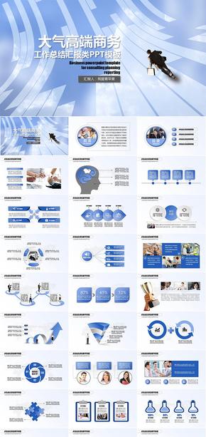 大气商务企业文化规划策划类PPT模板