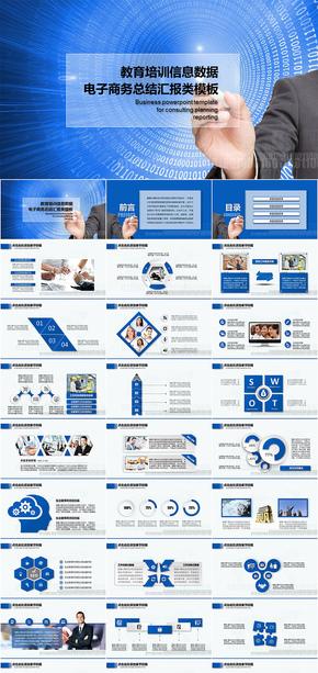 电子商务信息数据汇报总结类PPT模板