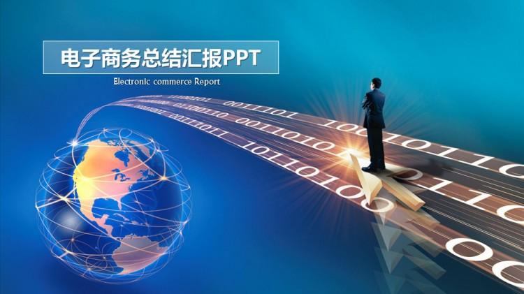 高端大气商务工作总结汇报类PPT模板