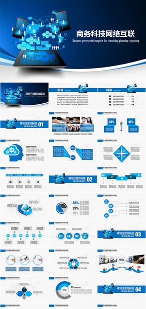 创意科技互联商务总结汇报类PPT模板