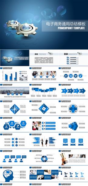 动力地球商务总结汇报类PPT模板