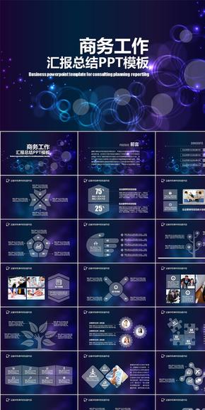 IOS风格圆圈动画效果总结汇报类PPT模板