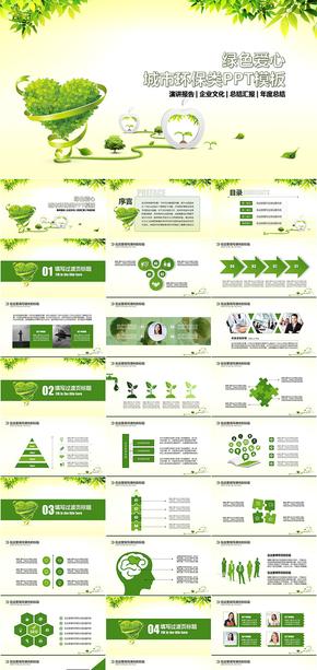 绿色爱心环保节能型总结汇报PPT模板