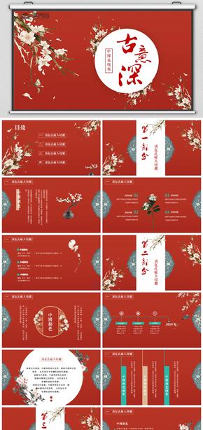 中國風古風故宮紅PPT模板