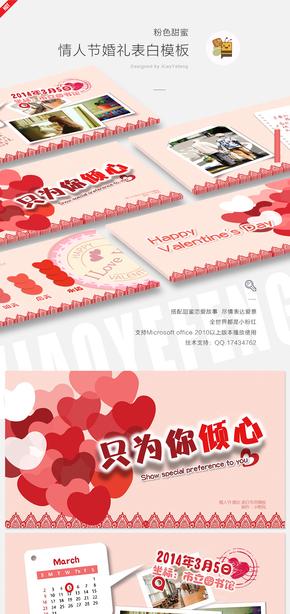 情人节婚庆告白专用甜蜜模板 电子相册 《只为你倾心》