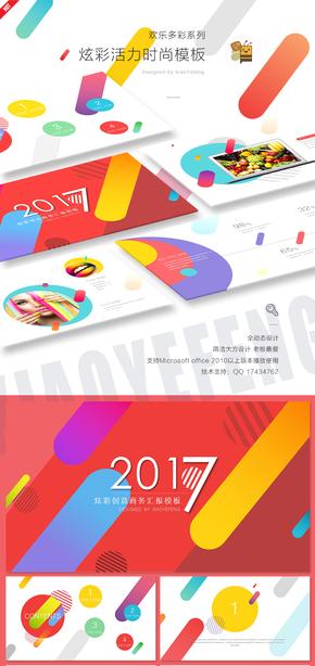 【极致炫彩】2016炫彩创意商务通用PPT模板——[Colorful]