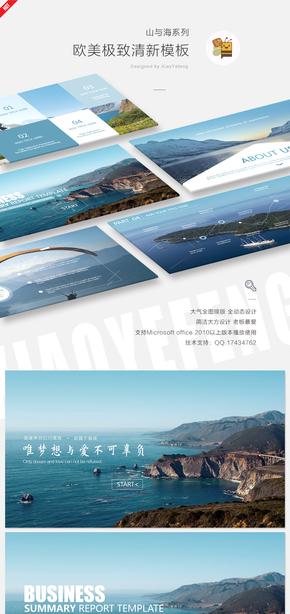 【山与海】简约响应式网页商务PPT模板
