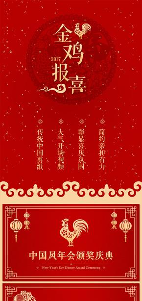 2017鸡年剪纸年会颁奖庆典模板