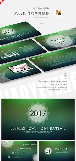 IOS几何简洁大气时尚商务模板