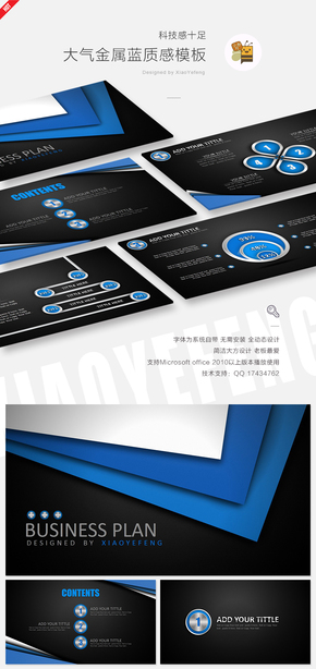 【金属蓝】灵动全质感科技商务模板
