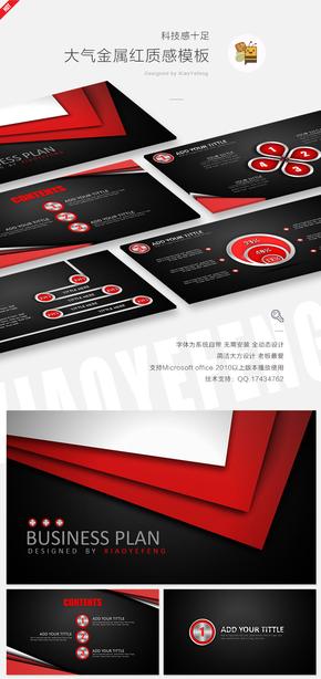 【金属红】灵动全质感科技商务模板