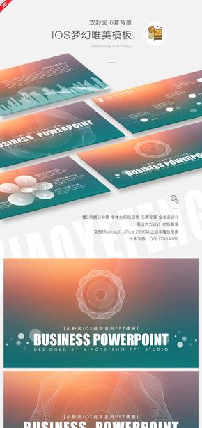 【小野风】IOS纯美大气商务PPT模板  赠2封面5背景