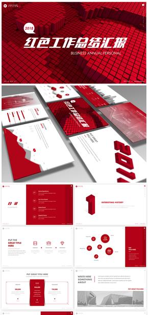 2018可樂紅工作總結計劃項目推介PPT模板