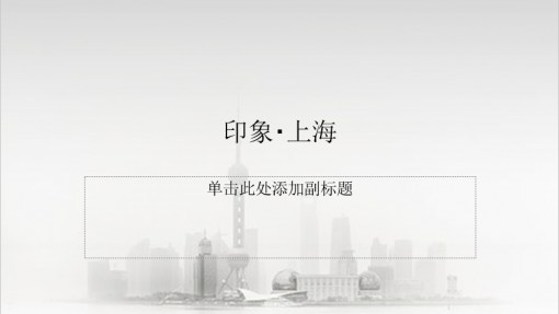 黑白灰印象上海抽象PPT模板