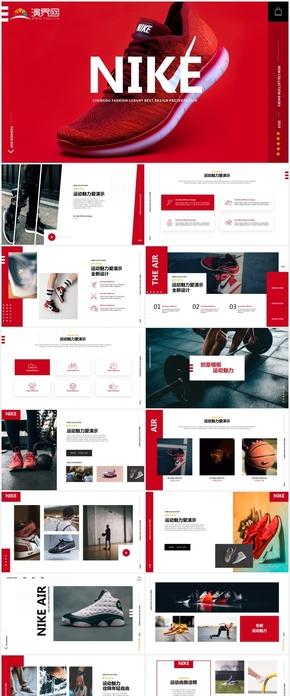 NIKE耐克运动品牌营销策划商业计划书keynote模板