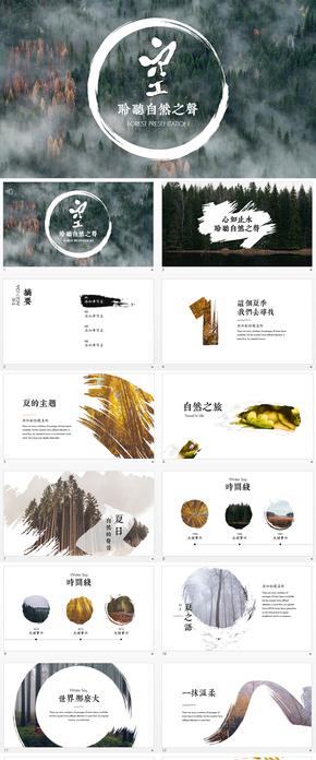 简约唯美艺术自然旅游keynote模板