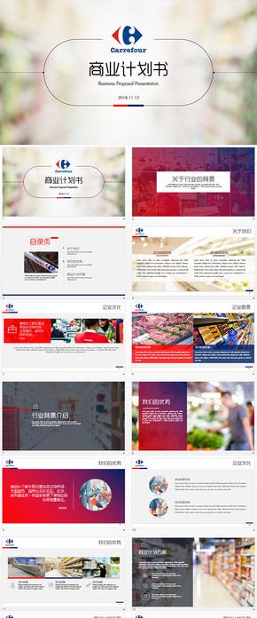 家乐福大型超市商业计划书PPT模板
