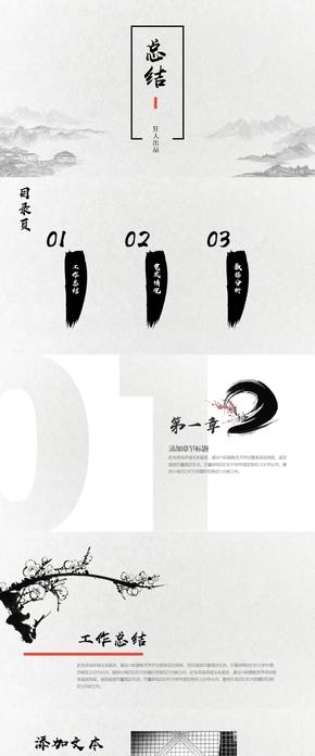 创意中国风工作总结ppt模版
