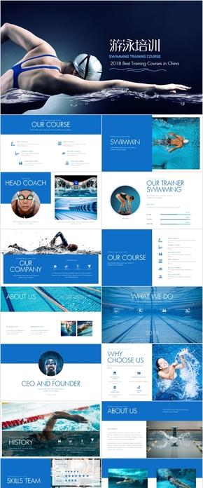 游泳体育比赛游泳运动培训PPT