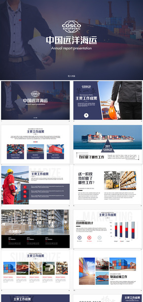 中远海运工作总结ppt模板