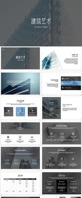 多用途唯美建筑艺术设计keynote模板