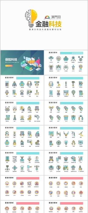 2019金融科技keynote专用矢量图标合集
