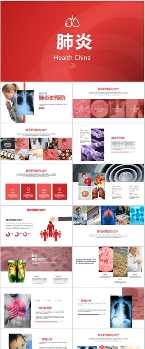 肺炎的预防与治疗医疗行业呼吸内科PPT模板