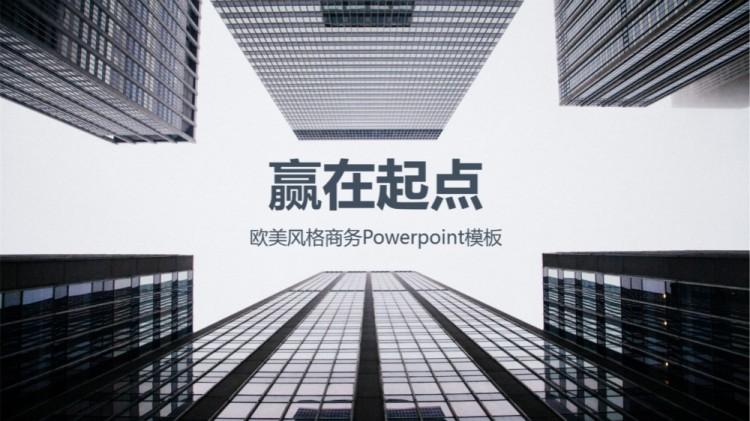 高端商务ppt模板-企业简介稳重大气