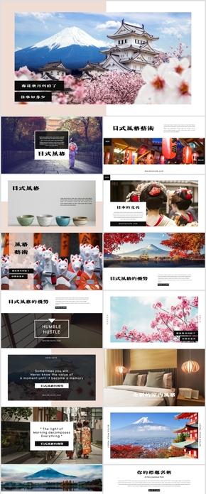 日式风格设计日本介绍文化宣传PPT模板