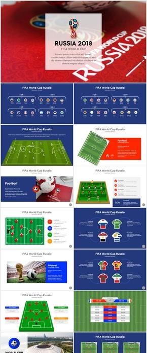 【2018世界杯】创意足球运动比赛足球训练战术ppt模板