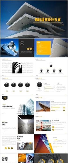建筑艺术设计案例keynote模板
