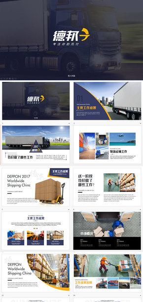 德邦物流公司ppt模板_素材_背景图片免费下载–演界网