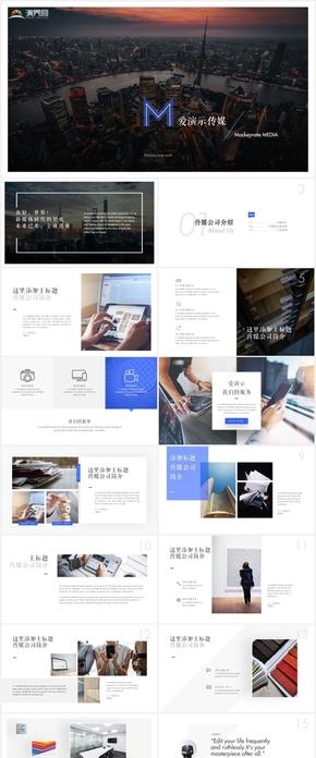 傳媒文化公司企業簡介傳媒公司品牌營銷keynote模版