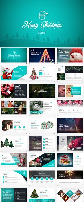 圣诞节平安夜活动策划营销PPT模板