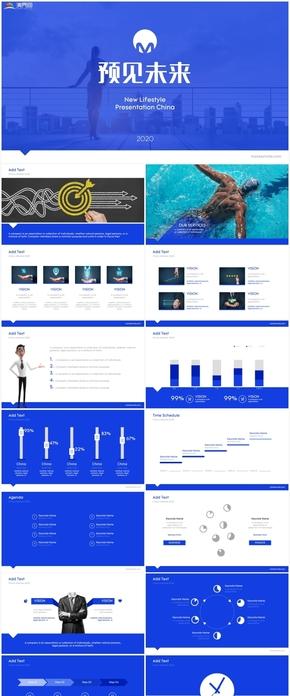 蓝色企业愿景发展规划类商务PPT模版